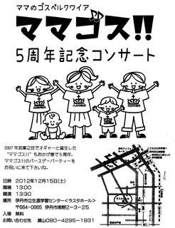 ママゴス5周年記念コンサート.jpg